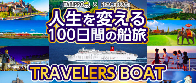 Travele's Boat