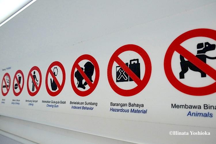 電車禁止2